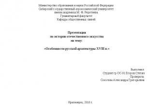 Министерство образования и науки Российской ФедерацииСибирский государственный а
