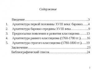 Содержание Введение…………………………………………………...3 Архитектура первой половины XVIII век