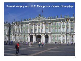 Зимний дворец, арх. Ф.Б. Растрелли. Санкт-Петербург.