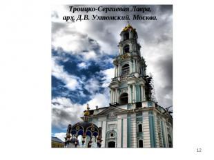 Троицко-Сергиевая Лавра, арх. Д.В. Ухтомский. Москва.