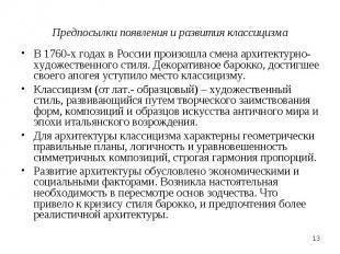 Предпосылки появления и развития классицизма В 1760-х годах в России произошла с