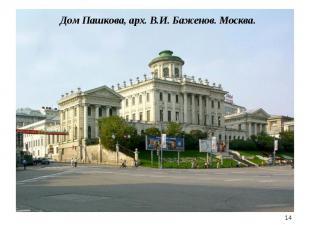 Дом Пашкова, арх. В.И. Баженов. Москва.