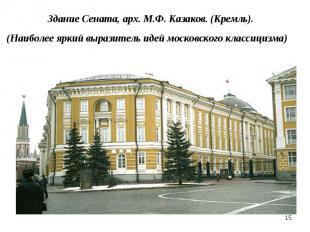 Здание Сената, арх. М.Ф. Казаков. (Кремль). (Наиболее яркий выразитель идей моск