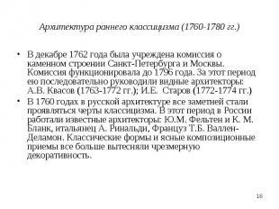 Архитектура раннего классицизма (1760-1780 гг.) В декабре 1762 года была учрежде