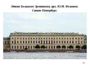 Здание Большого Эрмитажа, арх. Ю.М. Фельтен. Санкт-Петербург.
