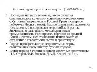 Архитектура строгого классицизма (1780-1800 гг.) Последняя четверть восемнадцато