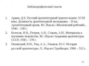 Библиографический список Аркин, Д.Е. Русский архитектурный трактат-кодекс XVIII