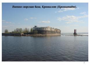Военно-морская база, Кроншлот (Кронштадт).