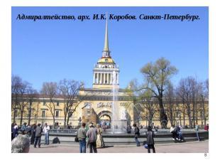 Адмиралтейство, арх. И.К. Коробов. Санкт-Петербург.