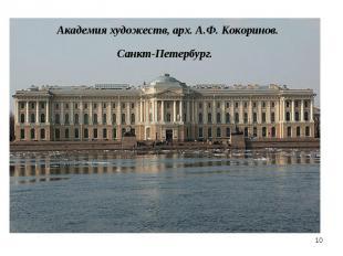 Академия художеств, арх. А.Ф. Кокоринов. Санкт-Петербург.
