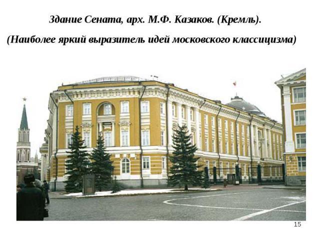 Здание Сената, арх. М.Ф. Казаков. (Кремль). (Наиболее яркий выразитель идей московского классицизма)