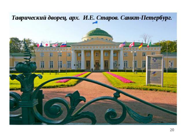 Таврический дворец, арх. И.Е. Старов. Санкт-Петербург.