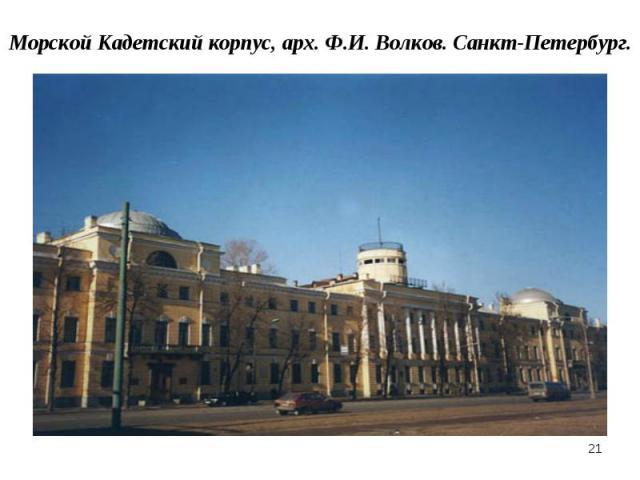 Морской Кадетский корпус, арх. Ф.И. Волков. Санкт-Петербург.