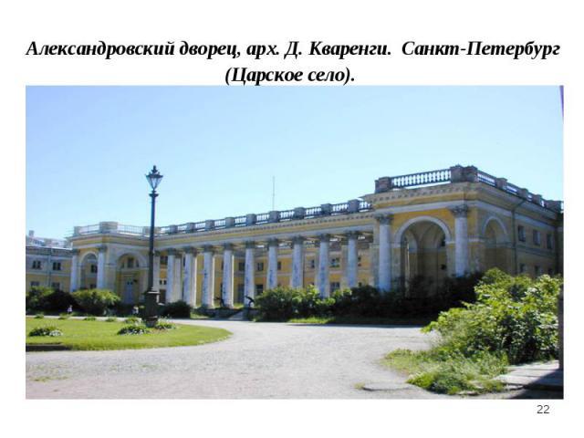 Александровский дворец, арх. Д. Кваренги. Санкт-Петербург (Царское село).