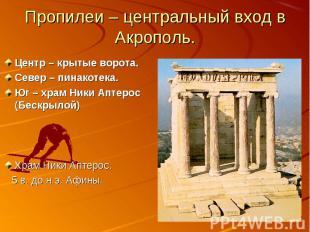 Пропилеи – центральный вход в Акрополь. Центр – крытые ворота.Север – пинакотека