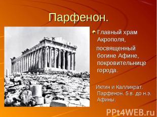 Парфенон. Главный храм Акрополя, посвященный богине Афине, покровительнице город