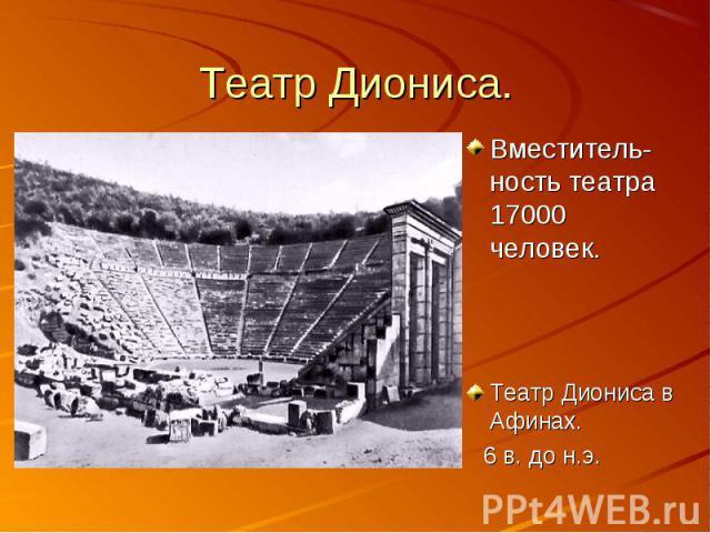 Театр Диониса. Вместитель-ность театра 17000 человек.Театр Диониса в Афинах. 6 в. до н.э.
