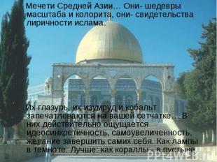 Мечети Средней Азии… Они- шедевры масштаба и колорита, они- свидетельства лиричн