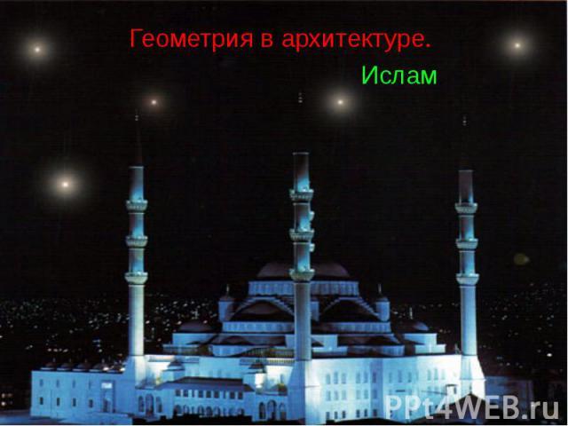 Геометрия в архитектуре. Ислам.