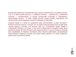 Булгары приглашали для строительства своих городов специалистов из соседних реги