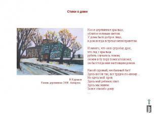 Стихи о доме Косое деревянное крыльцо,облитое зеленым светом.У дома было доброе