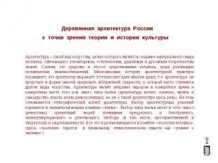 Деревянная архитектура Россиис точки зрения теории и истории культуры Архитектур
