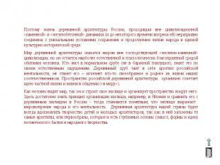 Поэтому жизнь деревянной архитектуры России, проходящая вне цивилизационной «кам