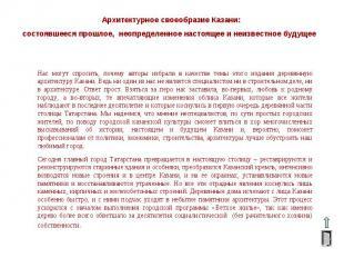 Архитектурное своеобразие Казани: состоявшееся прошлое, неопределенное настоящее