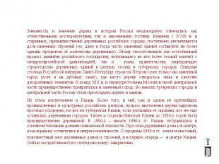 Значимость и значение дерева в истории России неоднократно отмечались как отечес