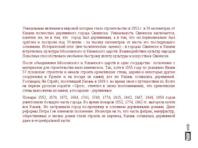 Уникальным явлением в мировой истории стало строительство в 1551 г. в 30 километрах от Казани полностью деревянного города Свияжска. Уникальность Свияжска заключается, конечно же, не в том, что город был деревянным, а в том, что он первоначально был…