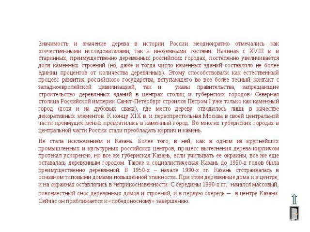 Значимость и значение дерева в истории России неоднократно отмечались как отечественными исследователями, так и иноземными гостями. Начиная с XVIII в. в старинных, преимущественно деревянных российских городах, постепенно увеличивается доля каменных…