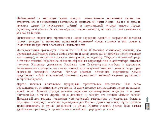 Наблюдаемый в настоящее время процесс окончательного вытеснения дерева как строительного и декоративного материала из центральной части Казани (да и с ее окраин) является одним из переломных событий в многовековой истории нашего города. Архитектурно…