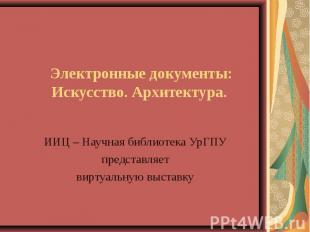 Электронные документы:Искусство. Архитектура. ИИЦ – Научная библиотека УрГПУпред