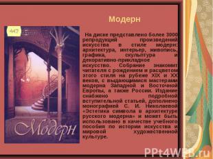 Модерн На диске представлено более 3000 репродукций произведений искусства в сти