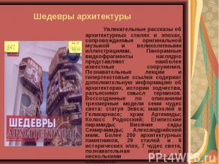 Шедевры архитектуры Увлекательные рассказы об архитектурных стилях и эпохах, соп