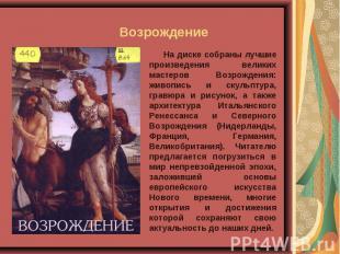 Возрождение На диске собраны лучшие произведения великих мастеров Возрождения: ж