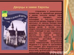 Дворцы и замки Европы Отправляясь в увлекательное путешествие по европейским дво