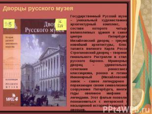 Дворцы русского музея Государственный Русский музей – уникальный художественно-а