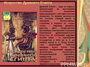 Искусство Древнего Египта Древний Египет – одна из первых цивилизаций, на протяж