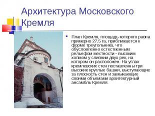 Архитектура Московского Кремля План Кремля, площадь которого равна примерно 27,5