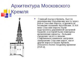 Архитектура Московского Кремля Главный въезд в Кремль, был по деревянному подъем