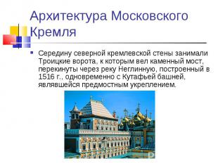 Архитектура Московского Кремля Середину северной кремлевской стены занимали Трои