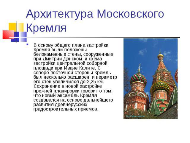 Архитектура Московского Кремля В основу общего плана застройки Кремля были положены белокаменные стены, сооруженные при Дмитрии Донском, и схема застройки центральной соборной площади при Иване Калите. С северо-восточной стороны Кремль был несколько…