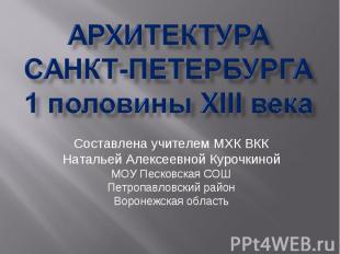 АРХИТЕКТУРАСАНКТ-ПЕТЕРБУРГА1 половины XIII века Составлена учителем МХК ВККНатал