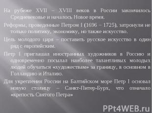 На рубеже XVII – XVIII веков в России закончилось Средневековье и началось Новое