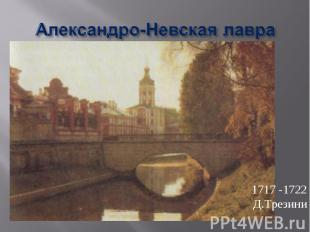 Александро-Невская лавра 1717 -1722Д.Трезини