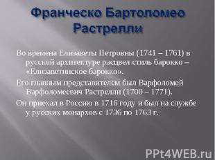 Франческо БартоломеоРастрелли Во времена Елизаветы Петровны (1741 – 1761) в русс