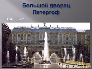 Большой дворецПетергоф
