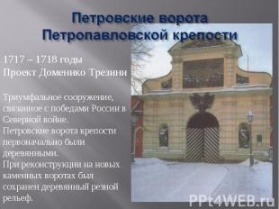 Петровские воротаПетропавловской крепости 1717 – 1718 годыПроект Доменико Трезин