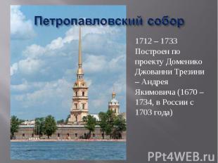 Петропавловский собор 1712 – 1733Построен по проекту Доменико Джованни Трезини –